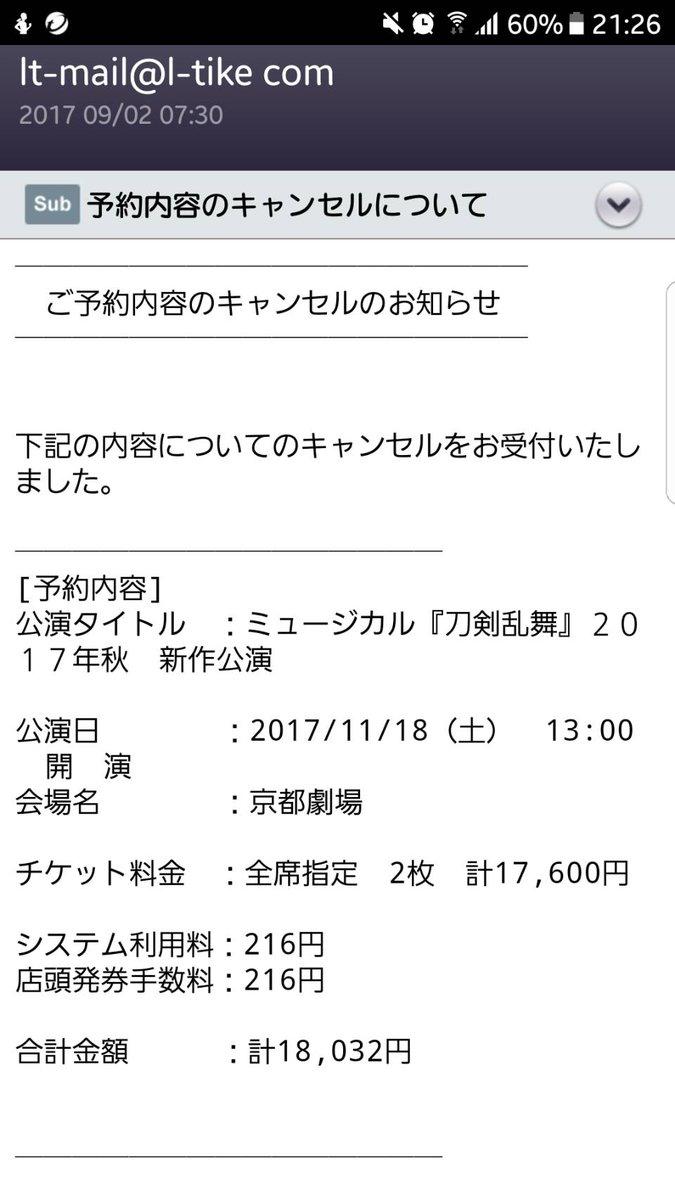 ローチケ キャンセル 騒動 否定 嘘 事実 ローソン チケットに関連した画像-04