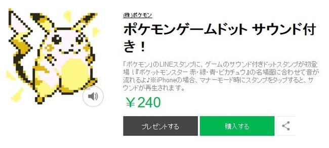 ポケモン 赤 緑 ドット絵 LINE 着せ替え ポケモンゲームドット スマホ GBに関連した画像-05