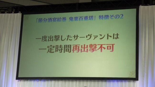 FGO 新イベント 出撃制限 清姫に関連した画像-02