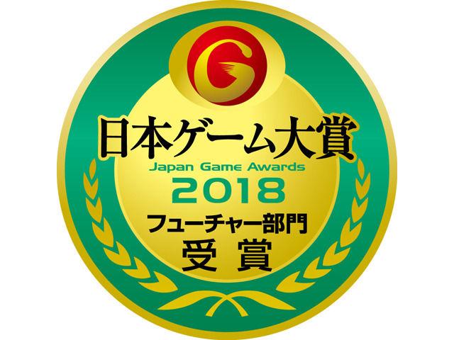 日本ゲーム大賞2018 フューチャー部門 11作品 受賞 ゲーム 東京ゲームショウに関する画像-01