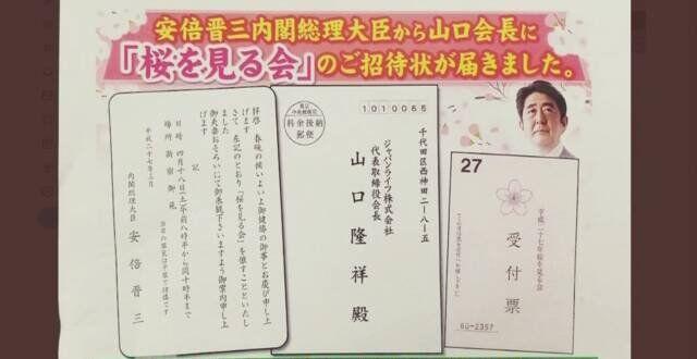 桜を見る会 ジャパンライフ マルチ商法 野党 マスコミ 印象操作に関連した画像-01