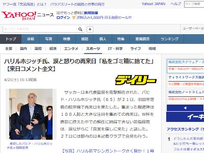 ハリルホジッチ 来日 日本代表 監督 解任に関連した画像-02