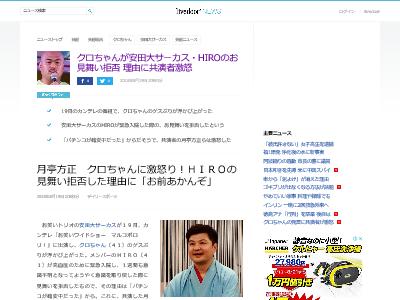 安田大サーカス クロちゃん お笑い芸人 月亭方正 ゲス パチンコに関連した画像-02