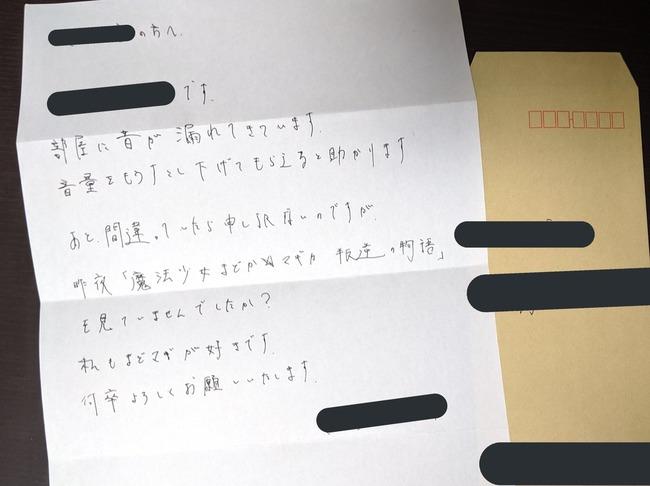 オタク 大音量 アニメ 隣人 苦情 手紙 まどマギ 魔法少女まどか☆マギカ 叛逆の物語 に関連した画像-02