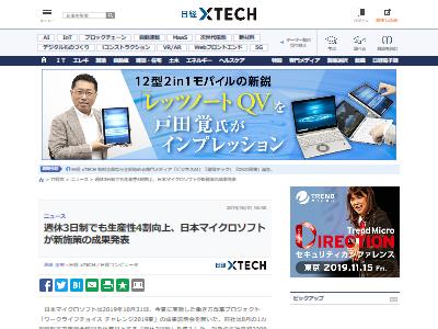 日本マイクロソフト週休3日制成果に関連した画像-02