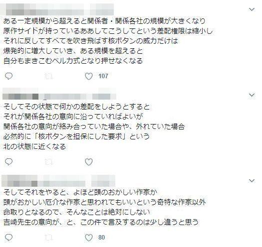 けものフレンズ たつき監督 降板 騒動 原作者 吉崎観音 ツイッター 過激派 信者に関連した画像-04
