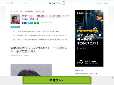 京アニ放火青葉容疑者場面の一部に関連した画像-02