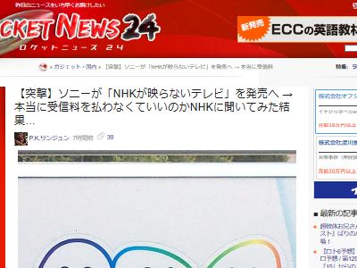 NHK 受信料 ソニー NHKが映らないテレビに関連した画像-02