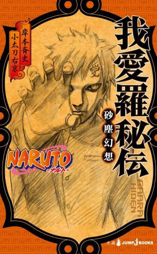 ナルト NARUTO 我愛羅に関連した画像-03