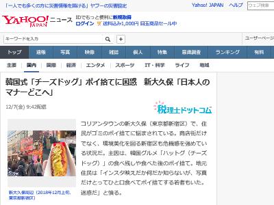 韓国式チーズドッグ 新大久保 マナー ポイ捨て ハットグに関連した画像-02