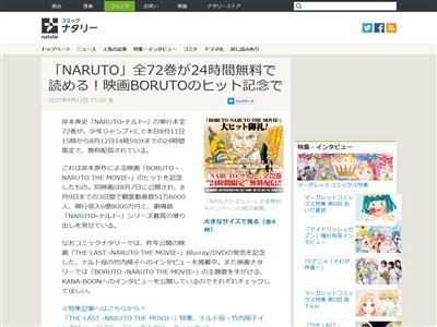 ナルト NARUTO ボルト BORUTO ジャンプ+に関連した画像-02