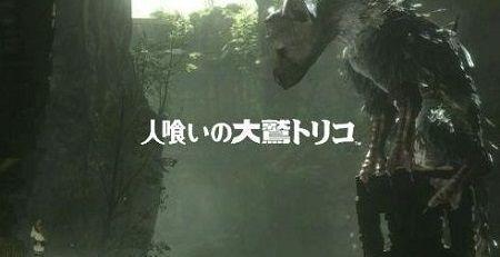 人喰いの大鷲トリコ 東京ゲームショウ2015に関連した画像-01