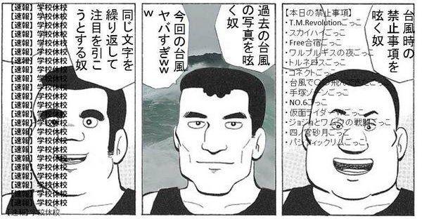 台風 ツイッターに関連した画像-01