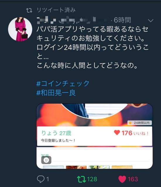 コインチェック 社長 和田晃一良 出会い系 パパ活アプリに関連した画像-02