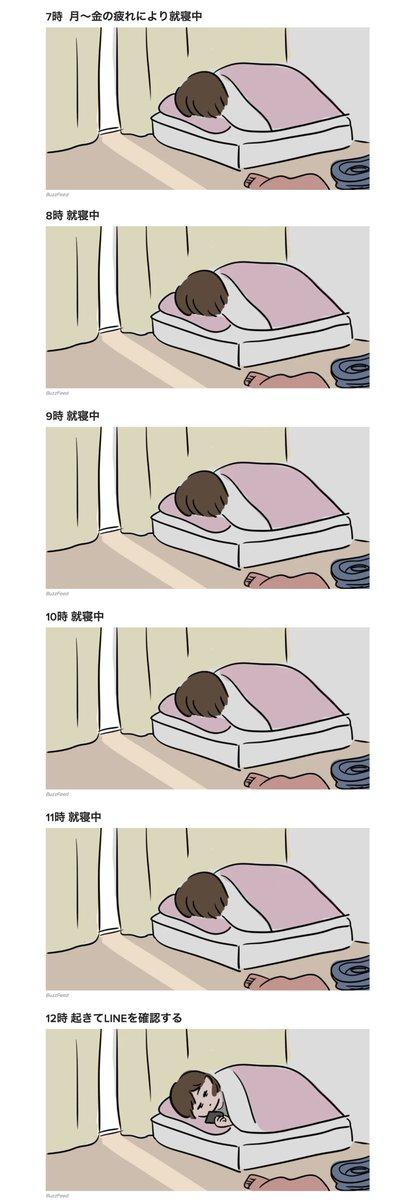 休日 ベッド 睡眠に関連した画像-02