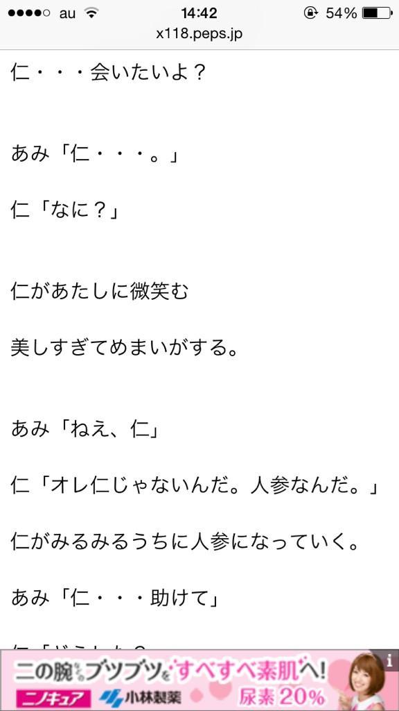 ジャニーズ夢小説に関連した画像-06