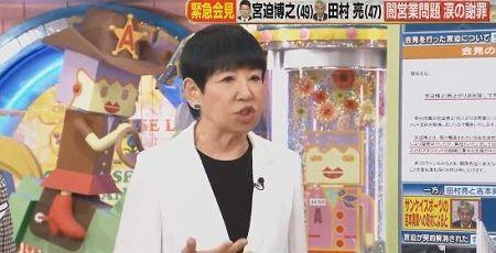 宮迫博之 田村亮 謝罪会見 和田アキ子 アッコにおまかせ! 質問に関連した画像-01