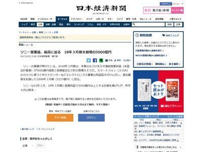 ソニー 決算 5000億円に関連した画像-02