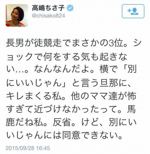 高嶋ちさ子 仕事 セーブ 息子 心理的虐待に関連した画像-08