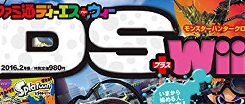 ファミ通DS+Wii 休刊に関連した画像-01