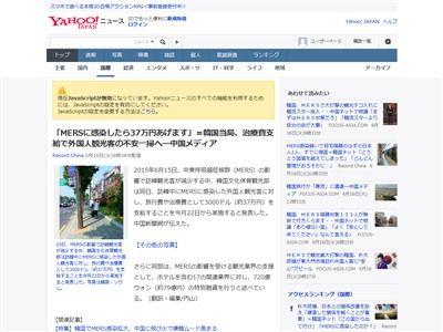 韓国 MERS 支給 お金 37万円に関連した画像-02