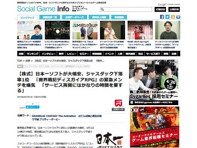 日本一ソフトウェア 株価 大暴落に関連した画像-02