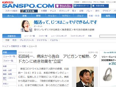 石田純一 新型コロナウイルス 感染 会食 女性に関連した画像-02