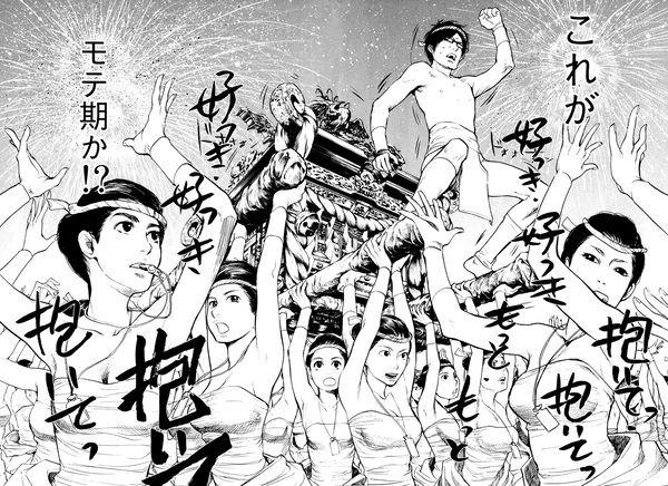 イケメン フツメン モテる 女子 恋愛 に関連した画像-01