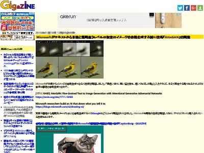 マイクロソフト 人工知能 イラストに関連した画像-02