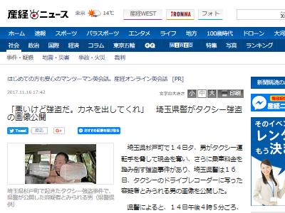 強盗 タクシー 埼玉に関連した画像-02