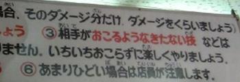 ローカルルール2