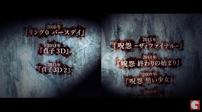 貞子vs伽椰子 リング 呪怨 ホラーに関連した画像-03