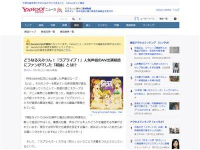 ラブライブ ラブライバー 新田恵海 AV出演疑惑 別人 同一人物に関連した画像-02