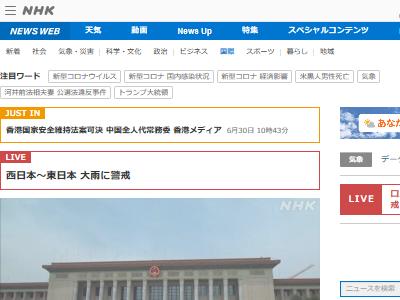香港 中国 国家安全維持法 自治 一国二制度に関連した画像-02
