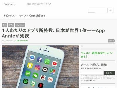 アプリ 携帯 日本 世界1位に関連した画像-02