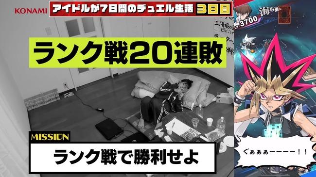 遊戯王 アイドル 監禁に関連した画像-05