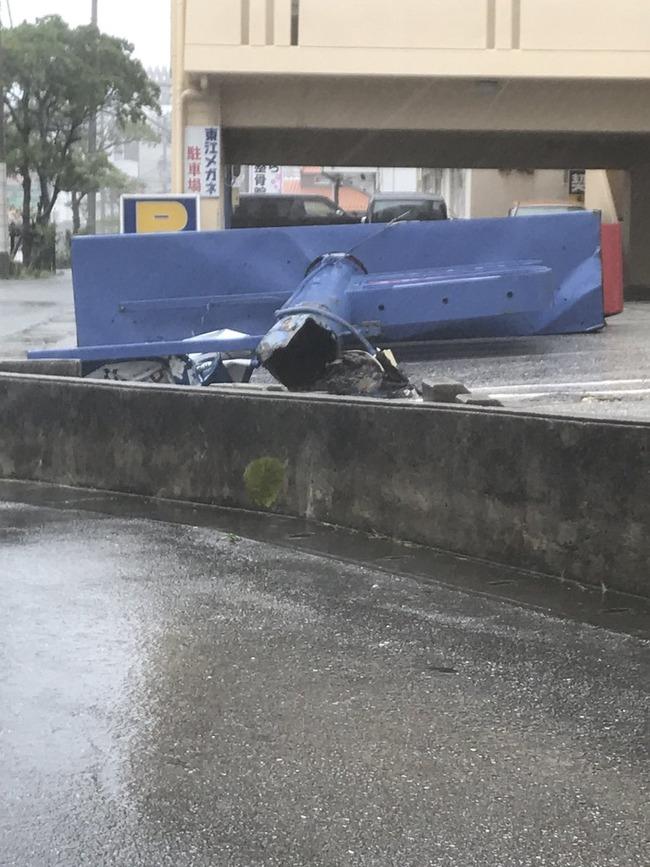台風 24号 沖縄 日本 暴風雨に関連した画像-08