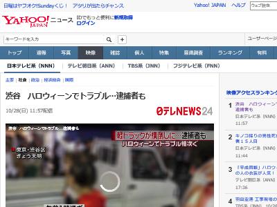 ハロウィン 渋谷 逮捕 暴行 痴漢に関連した画像-02