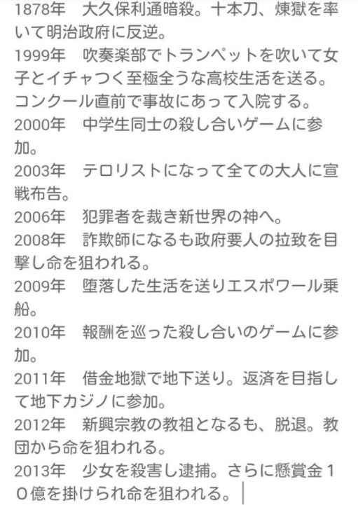 藤原竜也 人生 年表 2017に関連した画像-02