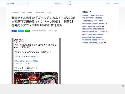 ゴールデンカムイ 200話 20巻 無料公開に関連した画像-02