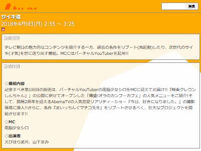 バーチャルYoutuber シロ シロイルカ 地上波 MC サイキ道 テレビ朝日に関連した画像-02