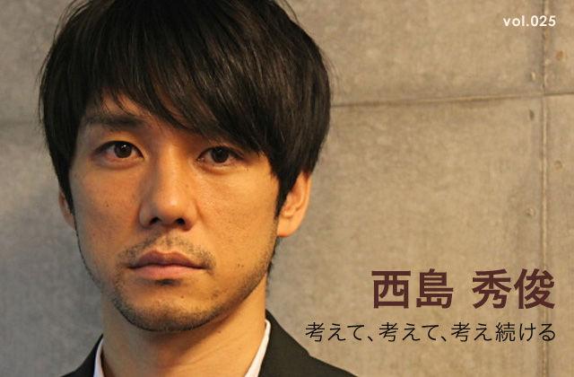 俳優・西島秀俊さんの結婚で奇行に走る女性がヤバイと話題に