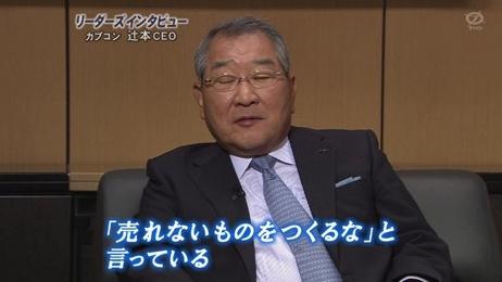 カプコン辻本CEO