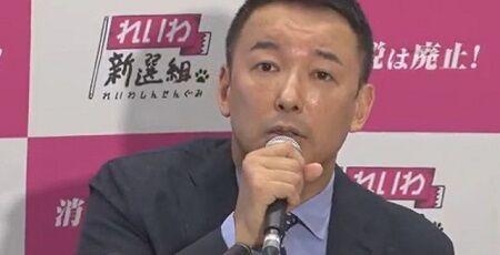 【衆院選】山本太郎代表「奨学金はチャラ、消費税は廃止。何があっても心配するな!生きているだけで価値がある、そんな国を作る」