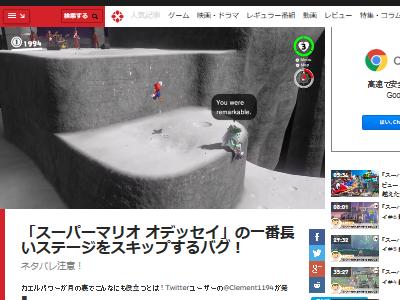 ニンテンドースイッチ スーパーマリオオデッセイ バグ カエルに関連した画像-02