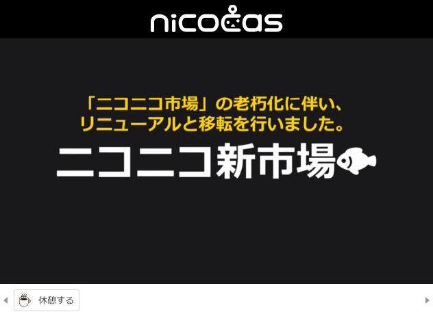 ニコニコ動画 クレッシェンド 新サービス ニコキャスに関連した画像-54