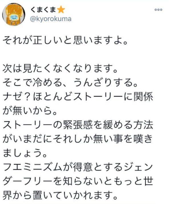 フェミニスト フェミニズム アニメ オタク 思想 嫌悪感に関連した画像-05