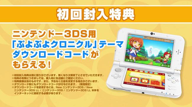 ぷよぷよ ぷよぷよクロニクル RPG バトル オンライン対戦 アルルに関連した画像-15