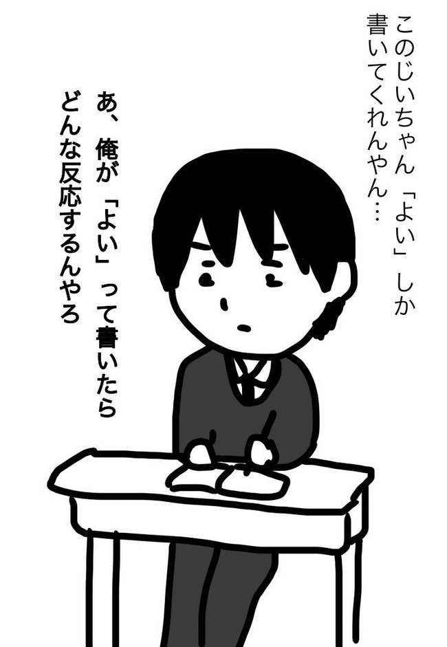 担任 先生 日記 適当に関連した画像-04