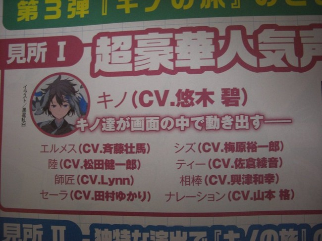 キノの旅 キャスト 声優 多数決ドラマに関連した画像-04